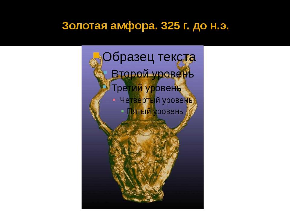 Золотая амфора. 325 г. до н.э.