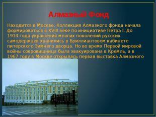 Алмазный Фонд Находится в Москве. Коллекция Алмазного фонда начала формироват