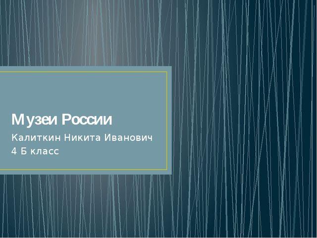 Музеи России Калиткин Никита Иванович 4 Б класс