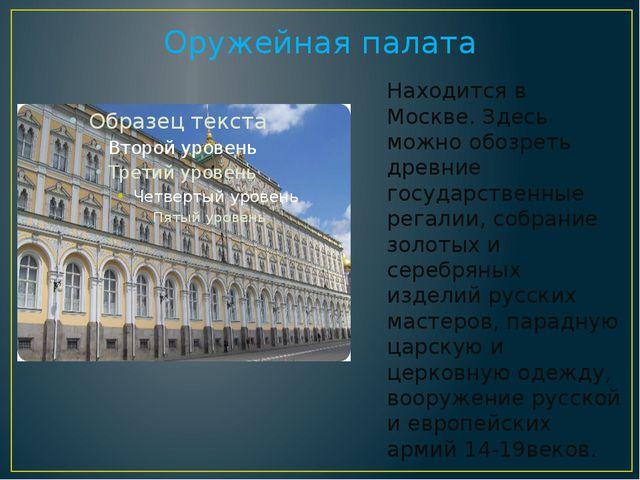 Оружейная палата Находится в Москве. Здесь можно обозреть древние государстве...