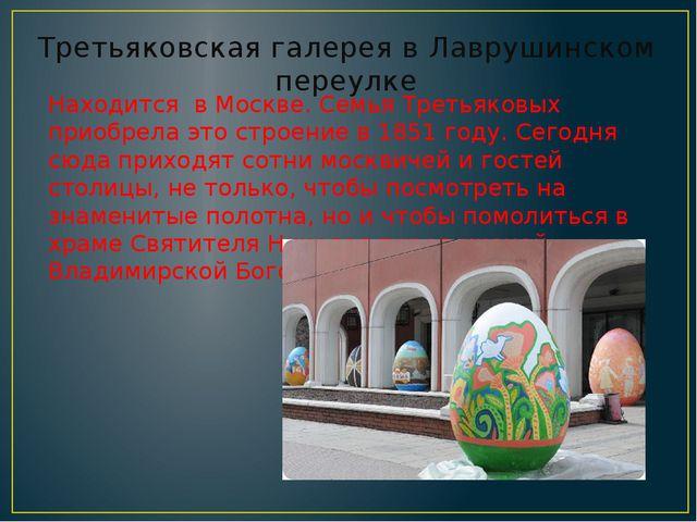 Третьяковская галерея в Лаврушинском переулке Находится в Москве. Семья Треть...