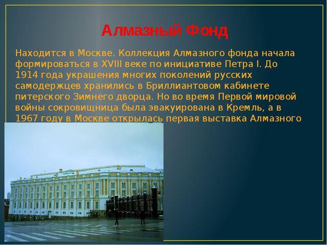 Алмазный Фонд Находится в Москве. Коллекция Алмазного фонда начала формироват...