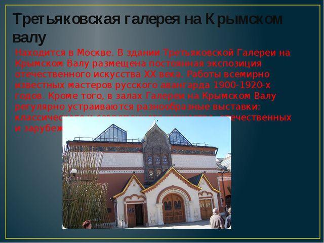 Третьяковская галерея на Крымском валу Находится в Москве. В здании Третьяков...