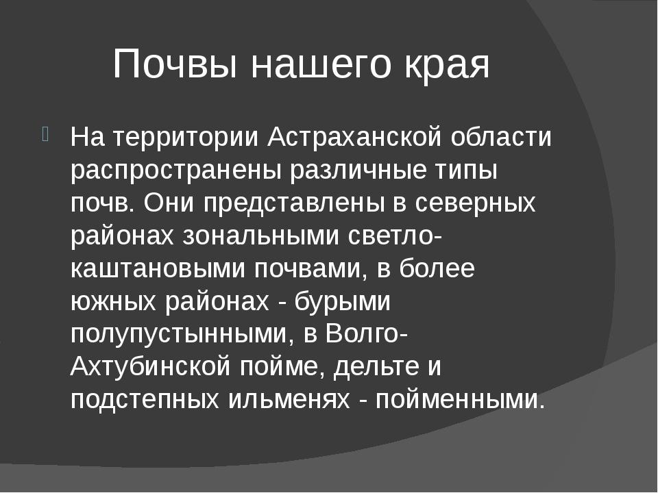 Почвы нашего края На территории Астраханской области распространены различные...