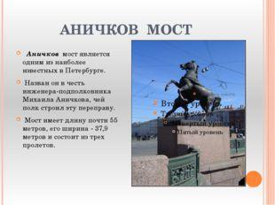 АНИЧКОВ МОСТ Аничков мост является одним из наиболее известных в Петербурге.