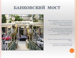 БАНКОВСКИЙ МОСТ Банковский мост является одним из трех подвесных цепных мост