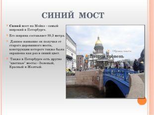 СИНИЙ МОСТ Синий мост на Мойке - самый широкий в Петербурге. Его ширина сост