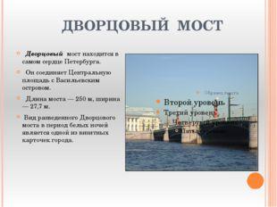 ДВОРЦОВЫЙ МОСТ Дворцовый мост находится в самом сердце Петербурга. Он соедин