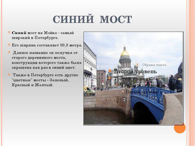 СИНИЙ МОСТ Синий мост на Мойке - самый широкий в Петербурге. Его ширина сост...