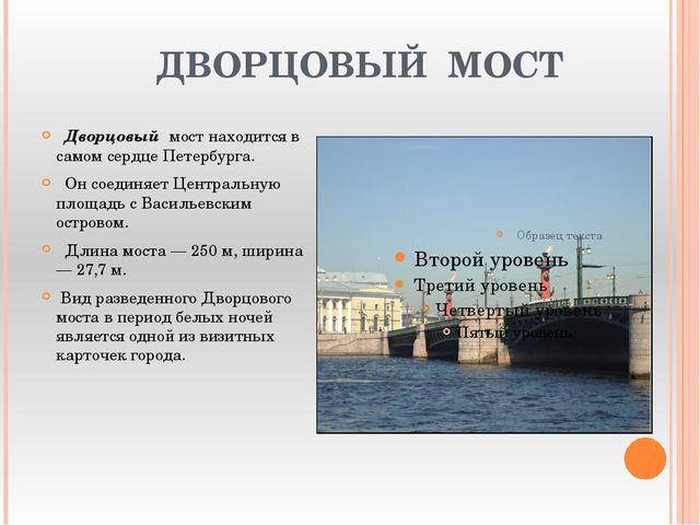 ДВОРЦОВЫЙ МОСТ Дворцовый мост находится в самом сердце Петербурга. Он соедин...