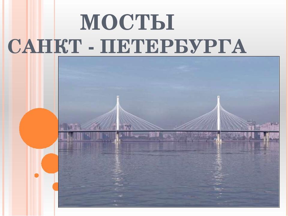 МОСТЫ САНКТ - ПЕТЕРБУРГА