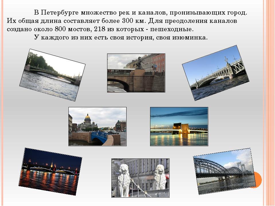 В Петербурге множество рек и каналов, пронизывающих город. Их общая длина со...