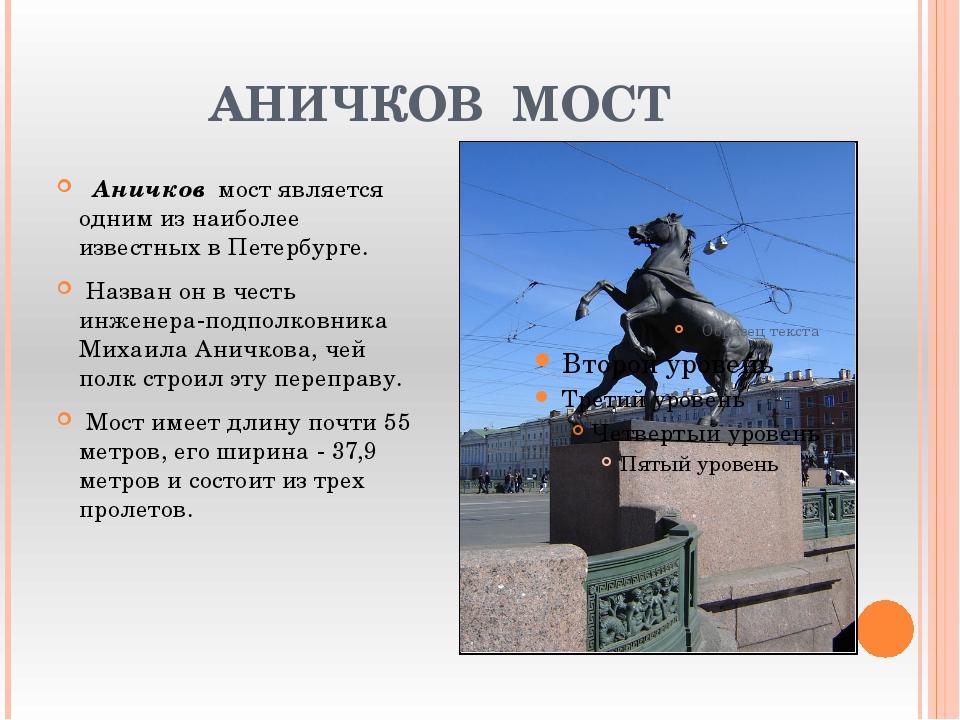 АНИЧКОВ МОСТ Аничков мост является одним из наиболее известных в Петербурге....