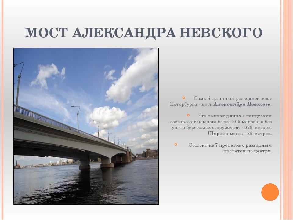 МОСТ АЛЕКСАНДРА НЕВСКОГО Самый длинный разводной мост Петербурга - мост Алек...