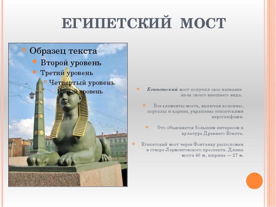 ЕГИПЕТСКИЙ МОСТ Египетский мост получил свое название из-за своего внешнего...