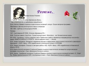 ТАНЫСАЙЫҚ:  Ештаева Наталья Петровна  4.07.1964 г. с. Курское, Есильск