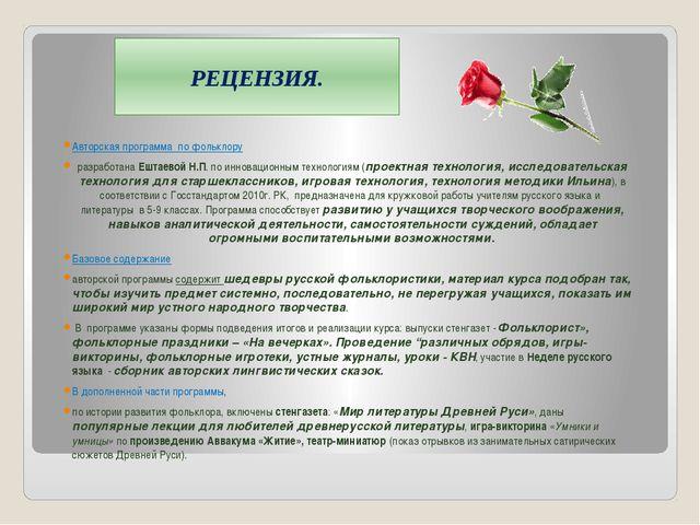 Авторская программа по фольклору разработана Ештаевой Н.П. по инновационным т...