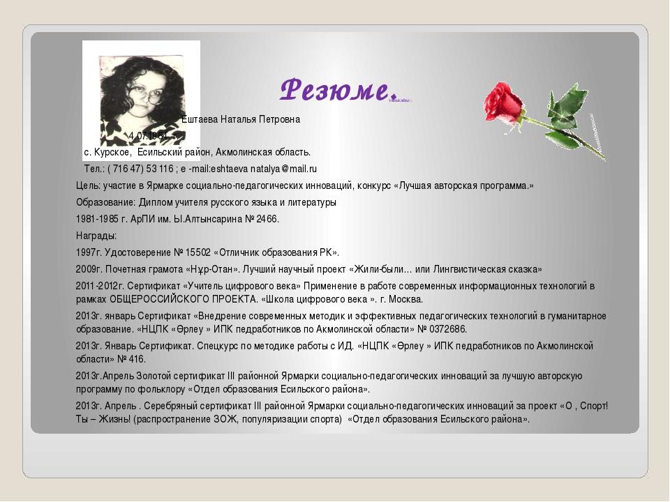 ТАНЫСАЙЫҚ:  Ештаева Наталья Петровна  4.07.1964 г. с. Курское, Есильск...