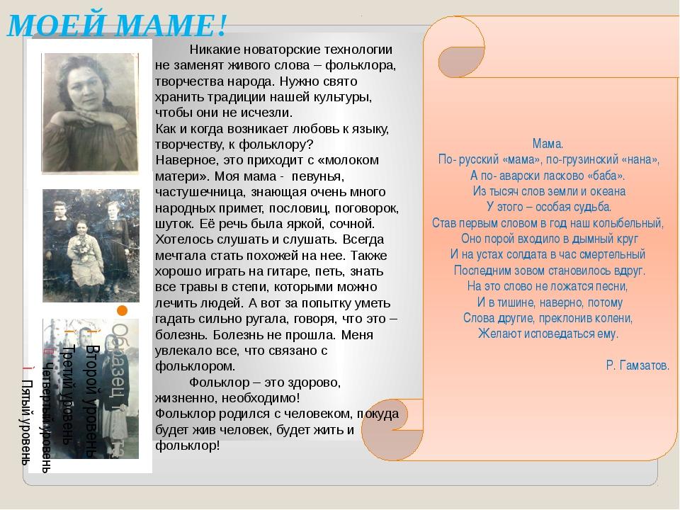 Мама. По- русский «мама», по-грузинский «нана», А по- аварски ласково «баба»....