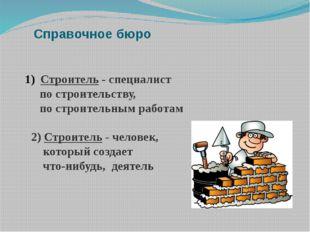 Справочное бюро Строитель- специалист по строительству, по строительным раб