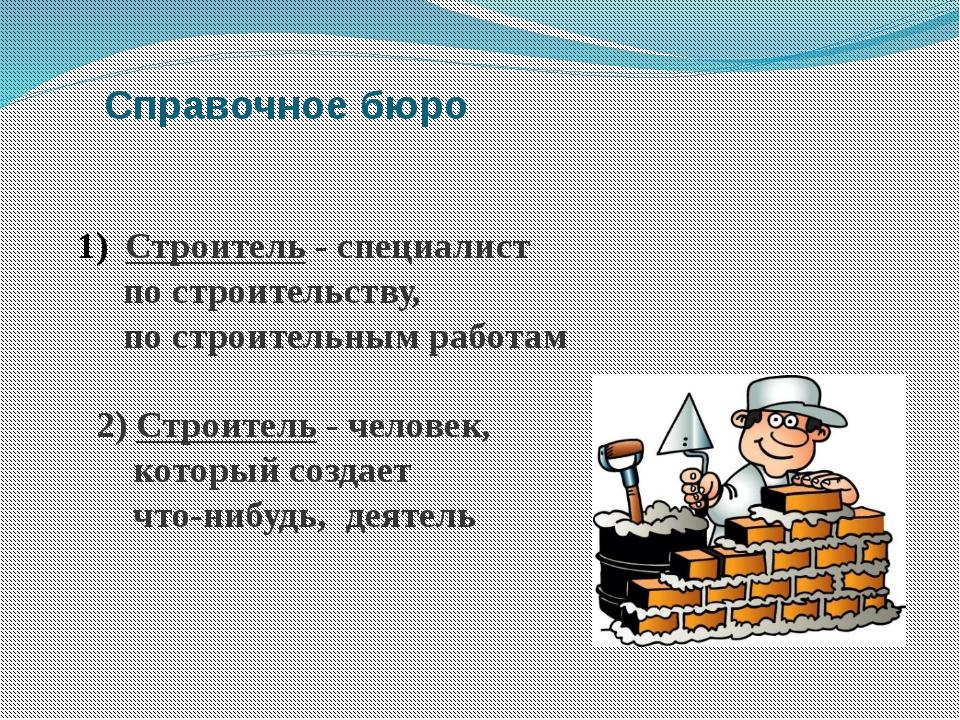 Справочное бюро Строитель- специалист по строительству, по строительным раб...