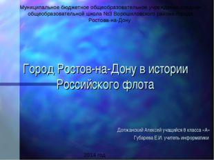 Город Ростов-на-Дону в истории Российского флота Должанский Алексей учащийся