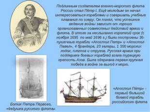 Подлинным создателем военно-морского флота России стал Пётр I. Ещё молодым он