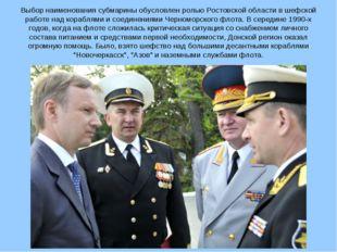 Выбор наименования субмарины обусловлен ролью Ростовской области в шефской ра