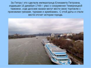 За Петра I это сделала императрица Елизавета Петровна, издавшая 15 декабря 17