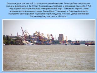 Большая доля ростовской торговли шла рекой и морем. Её потребности вызвали к