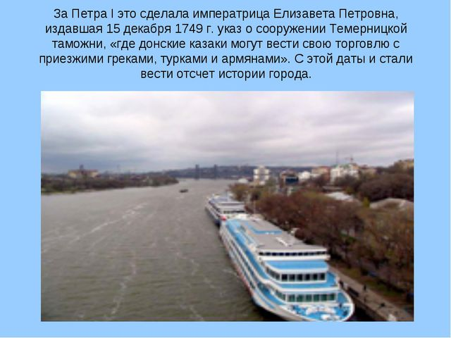 За Петра I это сделала императрица Елизавета Петровна, издавшая 15 декабря 17...