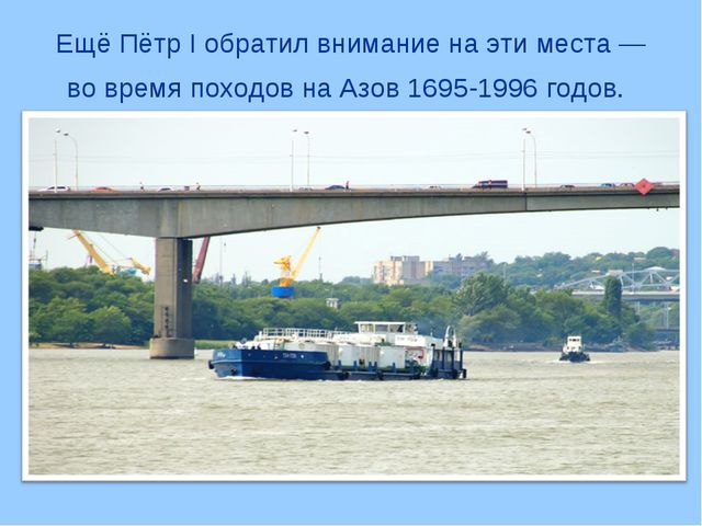 Ещё Пётр I обратил внимание на эти места — во время походов на Азов 1695-1996...
