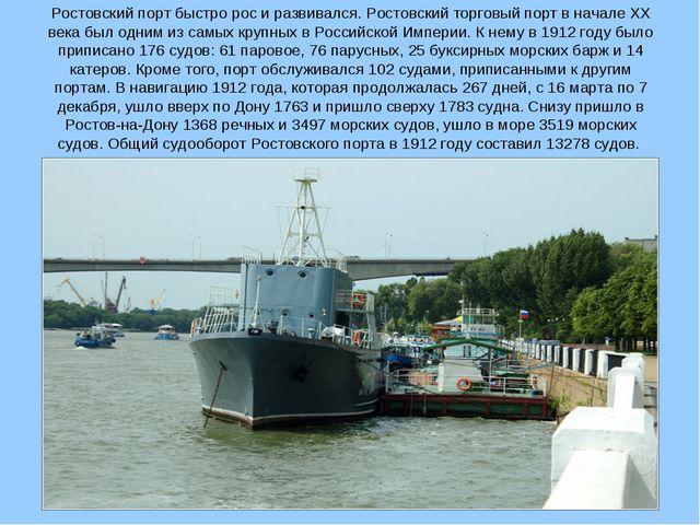 Ростовский порт быстро рос и развивался. Ростовский торговый порт в начале ХХ...