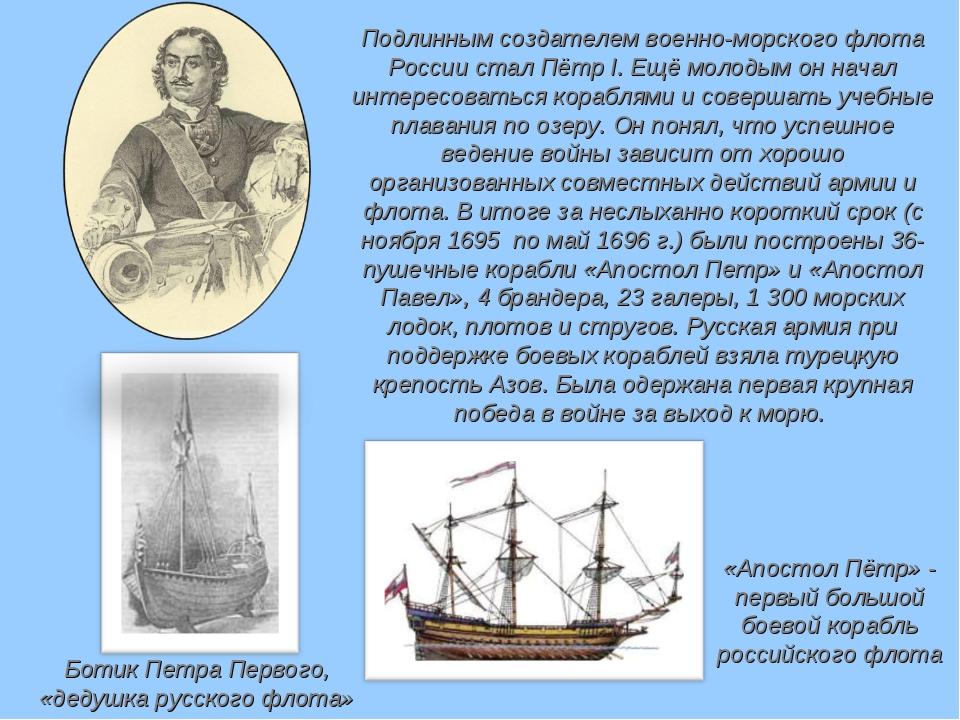 Подлинным создателем военно-морского флота России стал Пётр I. Ещё молодым он...