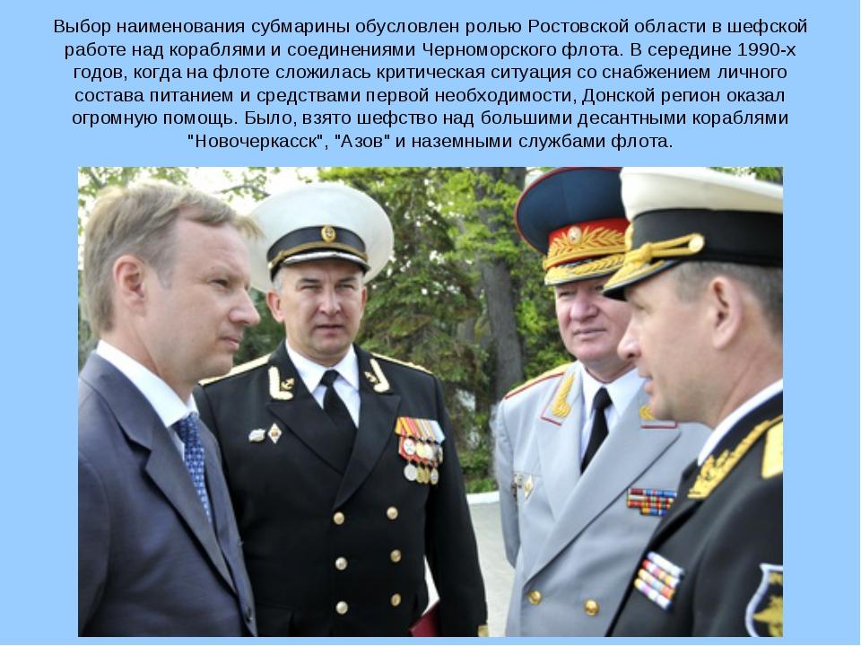 Выбор наименования субмарины обусловлен ролью Ростовской области в шефской ра...
