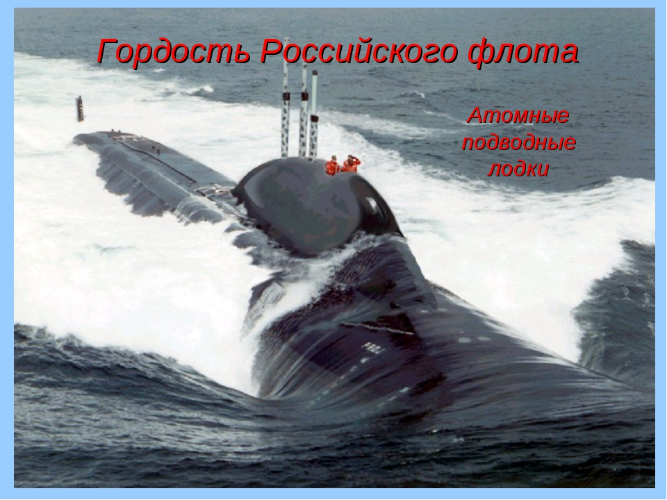 Гордость Российского флота Атомные подводные лодки
