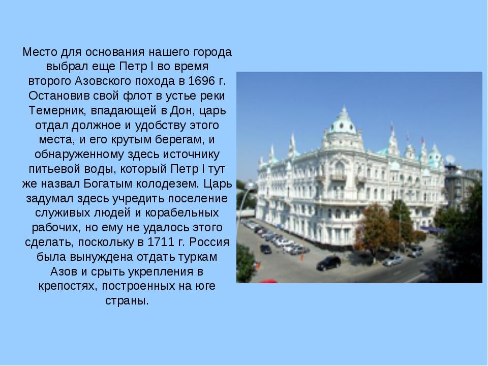 Место для основания нашего города выбрал еще Петр I во время второго Азовског...