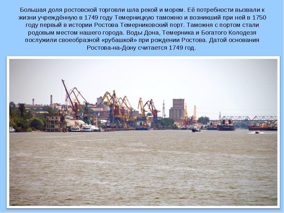 Большая доля ростовской торговли шла рекой и морем. Её потребности вызвали к...