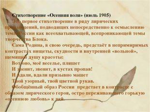 Стихотворение «Осенняя воля» (июль 1905) Это первое стихотворение в ряду лири