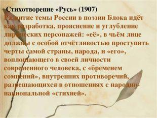 Стихотворение «Русь» (1907) Развитие темы России в поэзии Блока идёт как раз