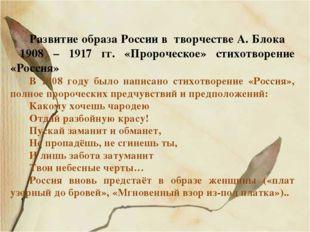 Развитие образа России в творчестве А. Блока 1908 – 1917 гг. «Пророческое» ст