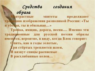 Контрастные эпитеты продолжают традицию изображения разноликой России: «Ты и