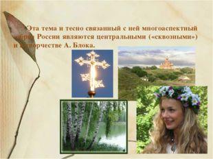 Эта тема и тесно связанный с ней многоаспектный образ России являются централ