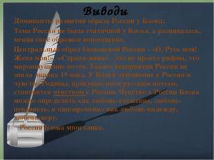 Выводы Доминанты развития образа России у Блока: Тема России не была статично