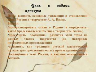 Цель: выявить основные тенденции в становлении темы России в творчестве А. А.