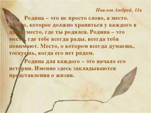 Павлов Андрей, 11в Родина – это не просто слово, а место. Место, которое до