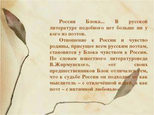 Россия Блока... В русской литературе подобного нет больше ни у кого из поэтов