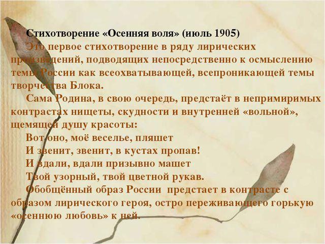 Стихотворение «Осенняя воля» (июль 1905) Это первое стихотворение в ряду лири...