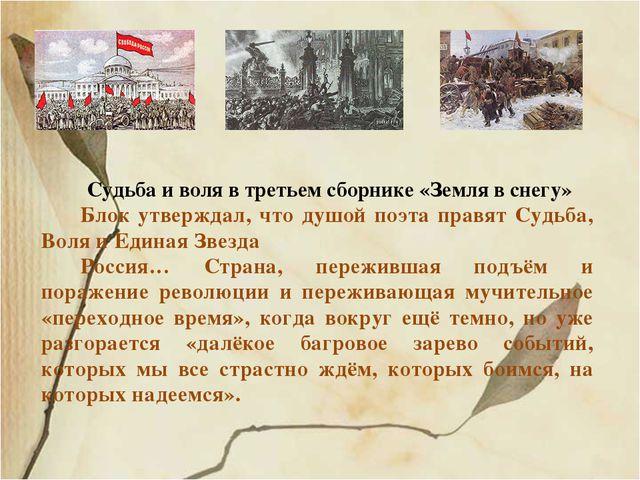 Судьба и воля в третьем сборнике «Земля в снегу» Блок утверждал, что душой п...