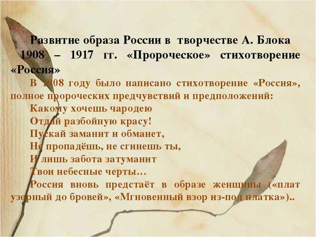 Развитие образа России в творчестве А. Блока 1908 – 1917 гг. «Пророческое» ст...